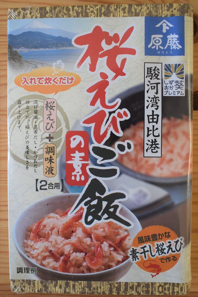 桜えびご飯の素2合用