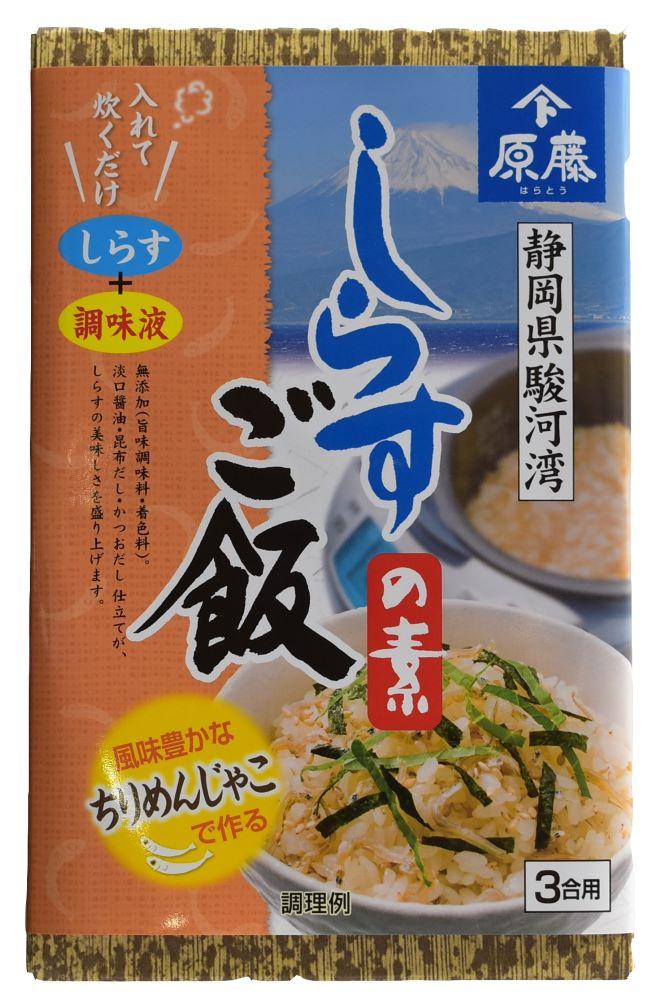 しらすご飯の素2