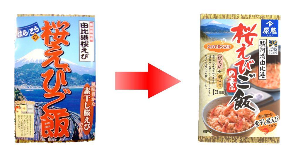 桜えびご飯の素 デザイン比較