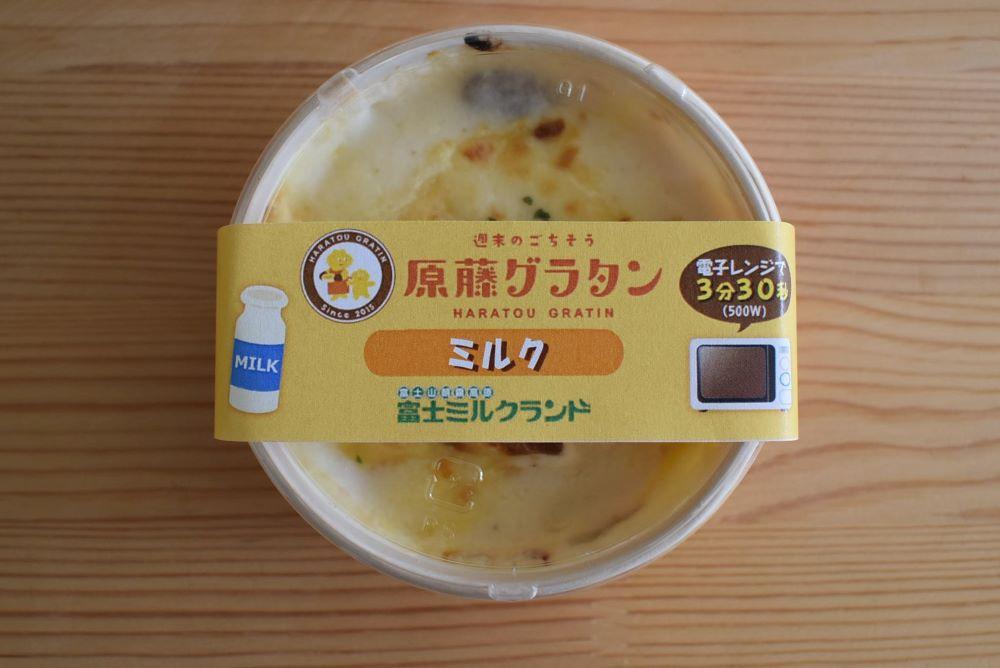 原藤グラタン(ミルク)