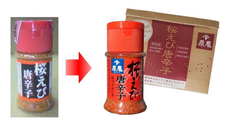 桜えび唐辛子 デザイン比較