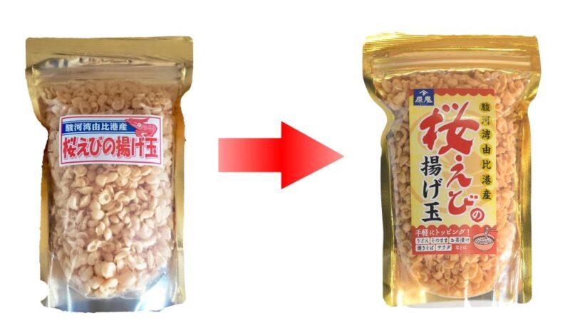 桜えびの揚げ玉 デザイン比較
